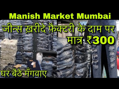 ₹3000 वाली जीन्स ₹300 में | CHEAPEST JEANS AT FACTORY PRICE WHOLESALE DADAR MANISH MARKET MUMBAI
