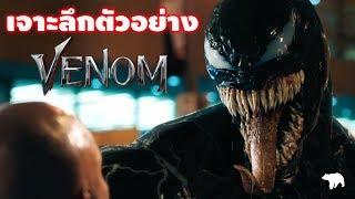 เจาะลึกตัวอย่าง Venom เวน่อม