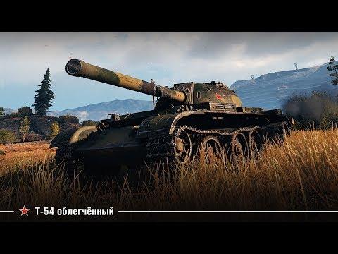 Т-54 облегчённый | Лихой врыв по центру (Медаль Пула)