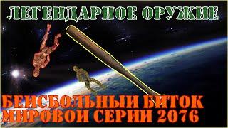 Fallout 4 Бейсбольный биток мировой серии 2076 или Как запустить врага на орбиту Бейсбольная бита