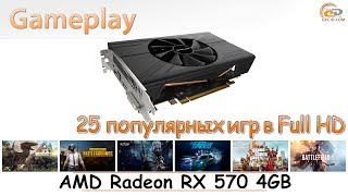 AMD Radeon RX 570 4GB: gameplay в 25 играх при Full HD