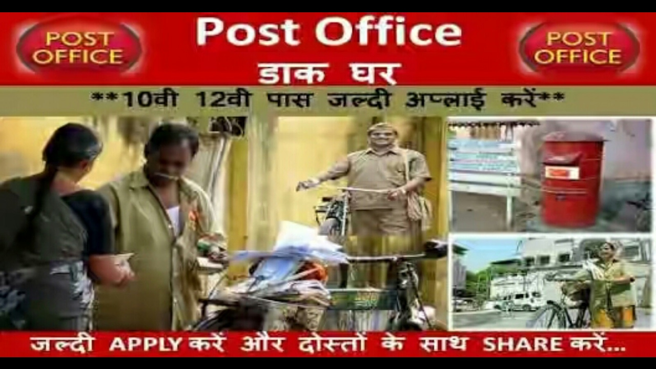 indian post office India post office recruitment 2018 apply online application at wwwindiapostgovin get notification for postal circle vacancy 2018-19 in india postal hiring various posts in indian states you can register ap postal jobs registration 2018 portal.