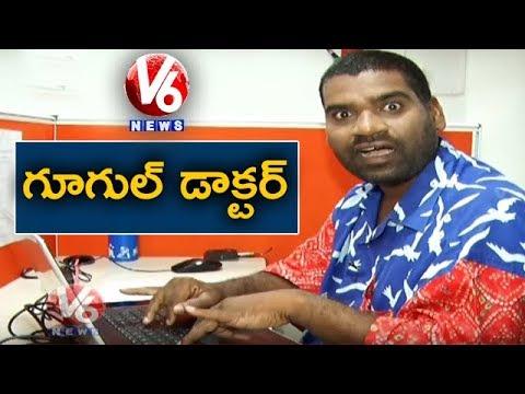 Bithiri Sathi On Online Doctor | Sathi Conversation With Savitri | Teenmaar News | V6
