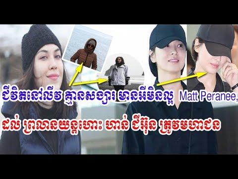សង្សារមានអីមិនល្អ-ជីវិតនៅលីវគ្មានmatt-perane,,-breaking-news,-cambodia-daily24