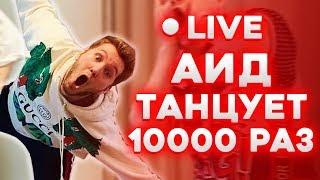 Стрим Аид Танцует 10000 раз за лайки