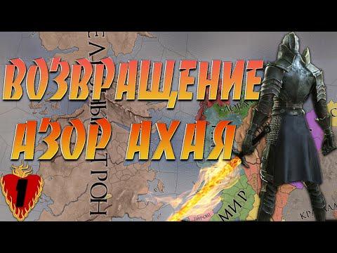 СИЛЬНЕЙШИЙ ВОИН ИГРЫ ПРЕСТОЛОВ ВОЗВРАЩАЕТСЯ. АЗОР АХАЙ #1 ►  Crusader Kings 2 A Game Of Thrones Mod