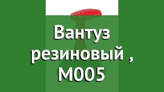 Вантуз резиновый (Альтернатива), М005 обзор 49926 производитель Альтернатива ООО ЗПИ (Россия)