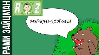 видео Договор инвестирования: осторожно!!!. Обсуждение на LiveInternet