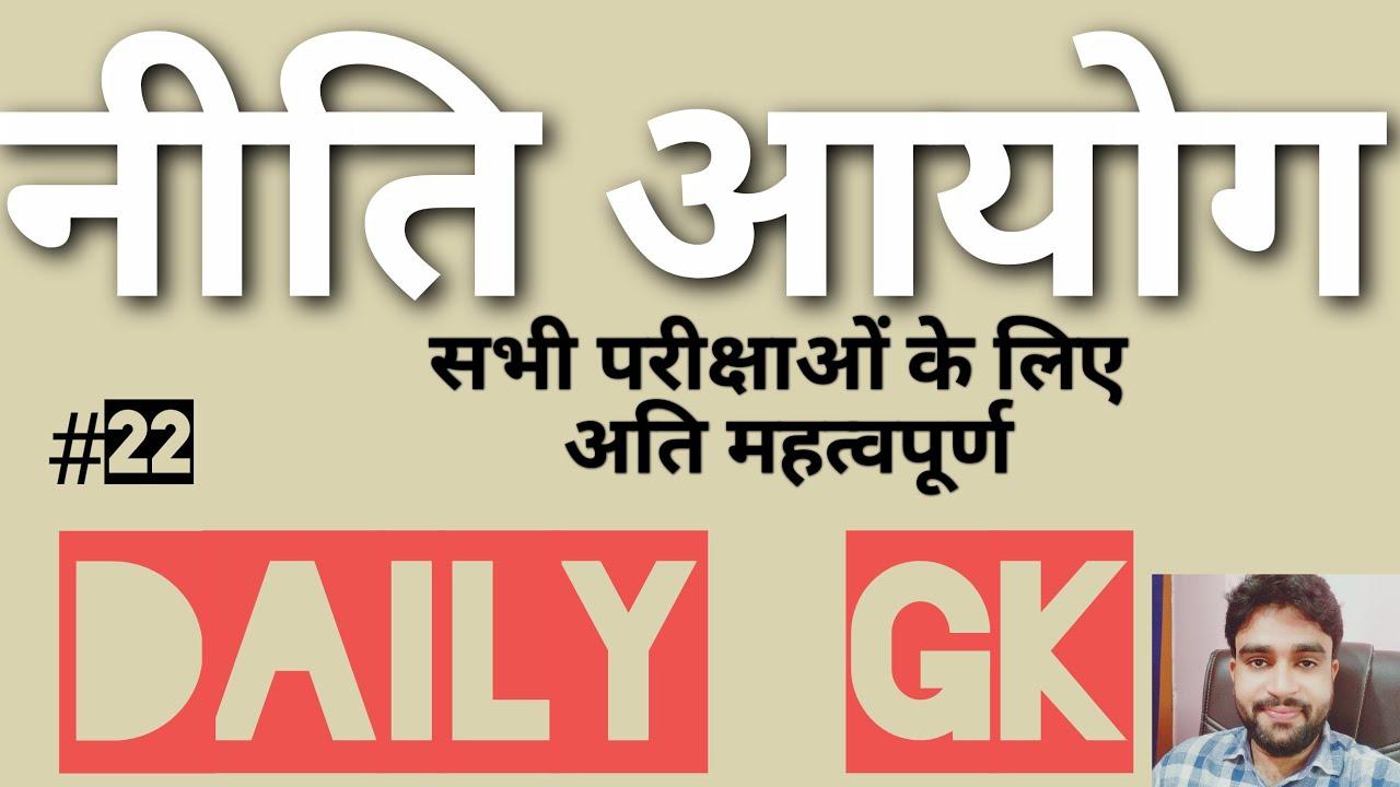 #GK 22    नीति आयोग   NITI AYOG    Daily Morning GK    UPSC, UPPSC