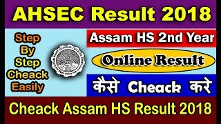 How to Check AHSEC Result 2018 Online || Assam HS 2nd Year Result 2018 || 12th Class Result 2018