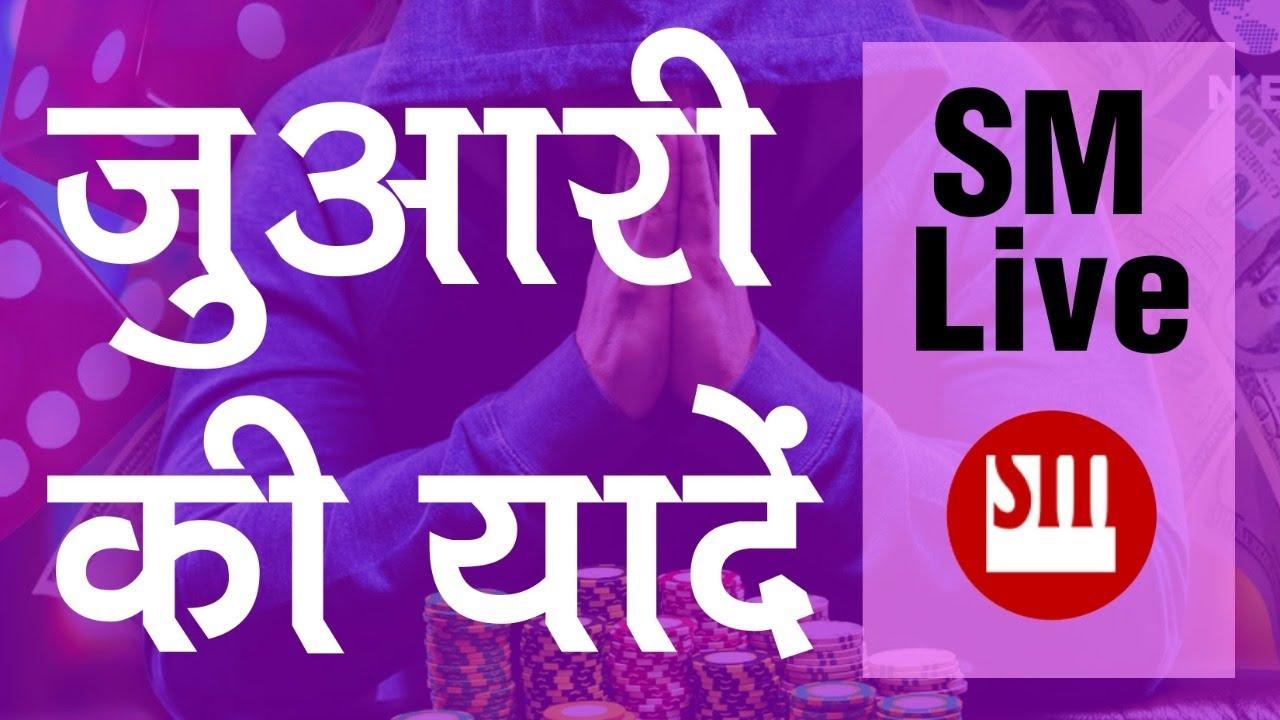 🔰🔶 🔰🔶जुआरी की यादें 😊 | Sunil Minglani LIVE | 9th July'20