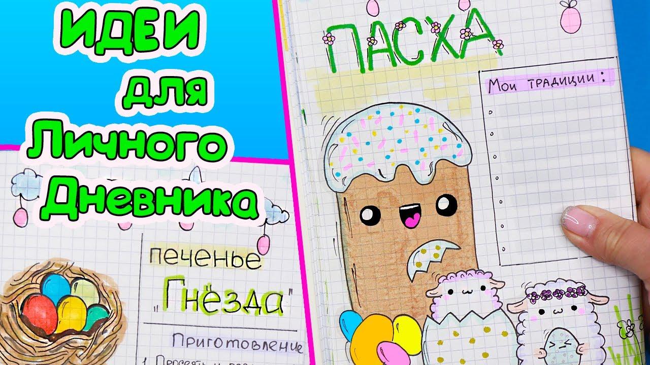Идеи для ЛД Часть 66! ПЕЧЕНЬЕ с M&M's 🍪   Вкусные странички для Личного дневника