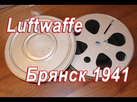Кинохроника  разведчиков Люфтваффе, 1941г. Сещинский аэродром (Брянск)