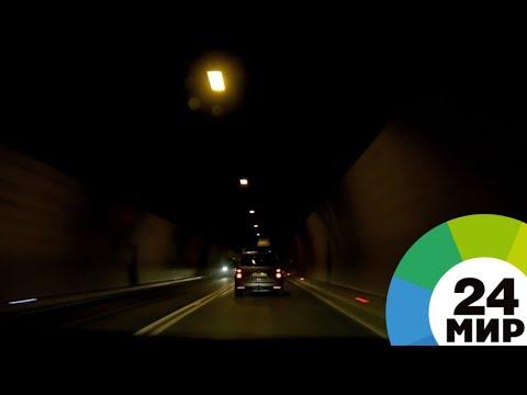 Дилижанский тоннель в Армении закрыт из-за пожара - МИР 24