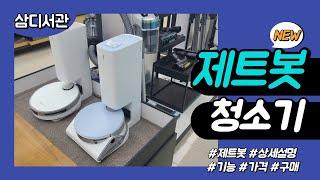 삼성에서 새롭게 출시된 로봇청소기 제트 봇 상세설명/차…