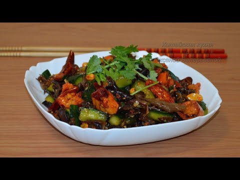 Салат из муэров с битыми огурцами(凉拌木耳黄瓜, Liángbàn Mù'ěr Huángguā). Китайская кухня.