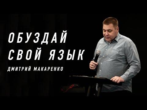 Дмитрий Макаренко – Обуздай свой язык (2020)