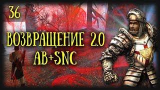 Готика 2: Возвращение 2.0 АБ+SnC | Кошмарный Сон - Долина Теней, Некрополь, Азгалор [36]