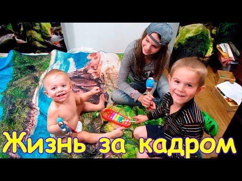 Жизнь за кадром. Обычные будни. (часть 190) (05.19) Семья Бровченко.