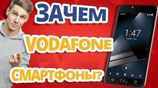 сМАРТФОНЫ от ОПЕРАТОРА  ЗАЧЕМ Их Продают и ХОРОШ ли Vodafone Smart Ultra 7? ОБЗОР и ТЕСТ