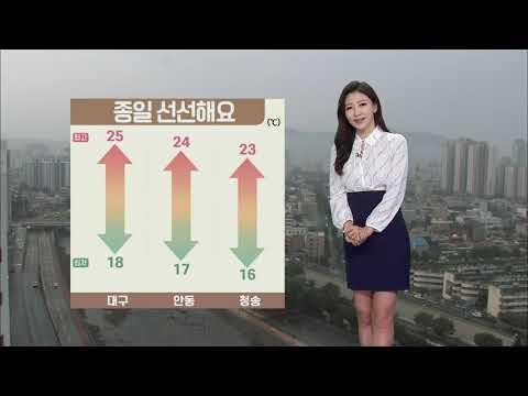 Download [대구MBC뉴스] 오늘의 날씨