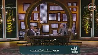 لعلهم يفقهون - د. عبد الناصر عمر: الشخصية الوسواسية يسهل إقناعها بالأفكار المتطرفة