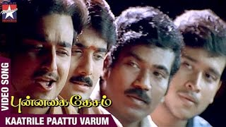 Punnagai Desam Tamil Movie Songs | Kaatrile Paattu Varum Song | Tarun | Kunal | Sneha | Unnikrishnan