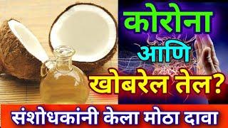 खोबरेल तेल कोरोना वायरस वर परिणामकारक ठरु शकेल? Will Coconut oil be effective on Corona treatment?