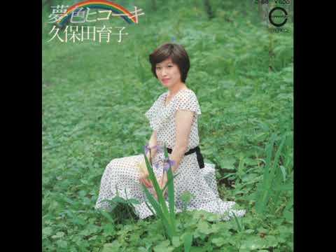 久保田育子「夢色ヒコーキ」[1977]