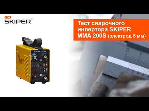 Сварочный аппарат инвертор Skiper MMA 200S