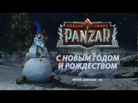 видео: panzar: forged by chaos - Новогоднее обновление!