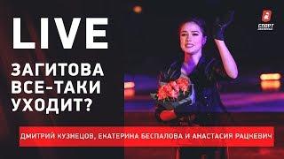 Загитова уходит Как будет проводиться Кубок России подковерная борьба Тутберидзе и Плющенко