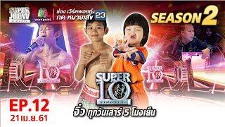 SUPER 10 | ซูเปอร์เท็น | EP.12 | 21 เม.ย. 61 Full HD