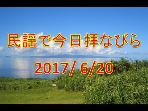 【沖縄民謡】民謡で今日拝なびら 2017年6月20日放送分 ~Okinawan music radio program
