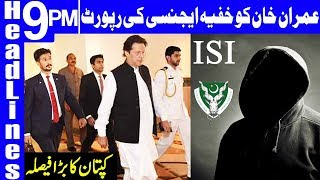 PM Imran gets security briefing at ISI Headquarters | Headlines & Bulletin 9 PM | 12 Sep 2018 |Dunya