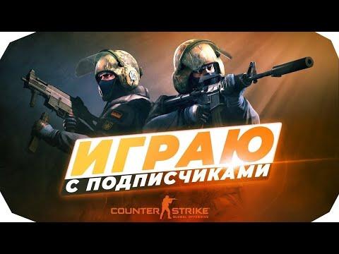 Counter Strike: Global Offensive l Играю с подписчиками в ММ