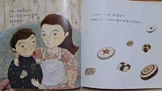 [서하's 동화읽기] 나누면 풍요로워져요 / 교…
