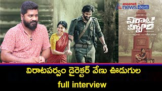 Virata Parvam Movie Director Venu Udugula Exclusive Interview With Asianet News Telugu