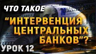 Урок 12. Что такое «Интервенция центральных банков»?