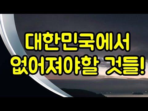 대한민국에서 없어져야할 것들! (20. 2. 25.)
