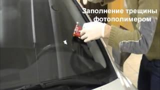 Профессиональный ремонт лобового стекла Киев(, 2013-12-25T10:58:18.000Z)
