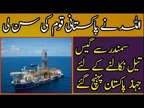 ExxonMobil Starts Drilling For Oil and Gas Beneath Sea in Pakistan