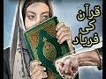 Gambar cover Quran Ki Faryad | Takho Me Sajaya Jata Hu | Heart Touching Faryad | Naat | By Er Syed Faizan Danish