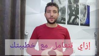 إزاي تتعامل مع خطيبتك وتنجح علاقتك بيها l محمد عبدالخالق