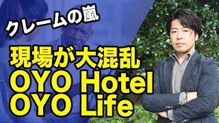 ソフトバンクのもう一つの頭痛の種「OYO」クレームだらけのサービスと日本市場での苦戦の現状