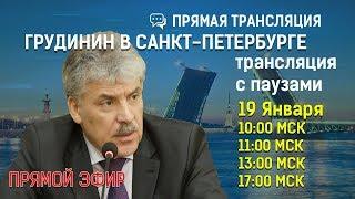 Павел Грудинин в ИТАР-ТАСС СПб  Кировском заводе и встречи