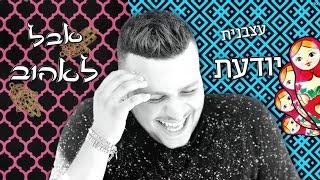 اغاني عبري روعه 2019 أغنية إسرائيلي 🇮🇱 Israeli Hebrew Music- Half Russian Half Morrocan 🇮🇱 חצי רוסיה