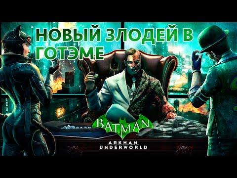 Batman: Arkham Underworld - Новый Злодей в Готэме (ios)
