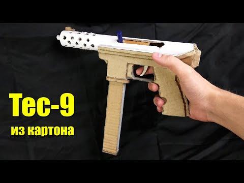 Пистолет Tec-9 из картона Своими Руками