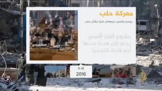 مسار تطور المعارك شرق حلب خلال الأسابيع الماضية